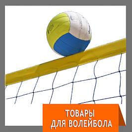 Товари для волейболу