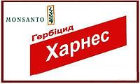Аналог Гербицид ХАРНЕС (ацетохлор, 900 г/л) Шанс / Турбін