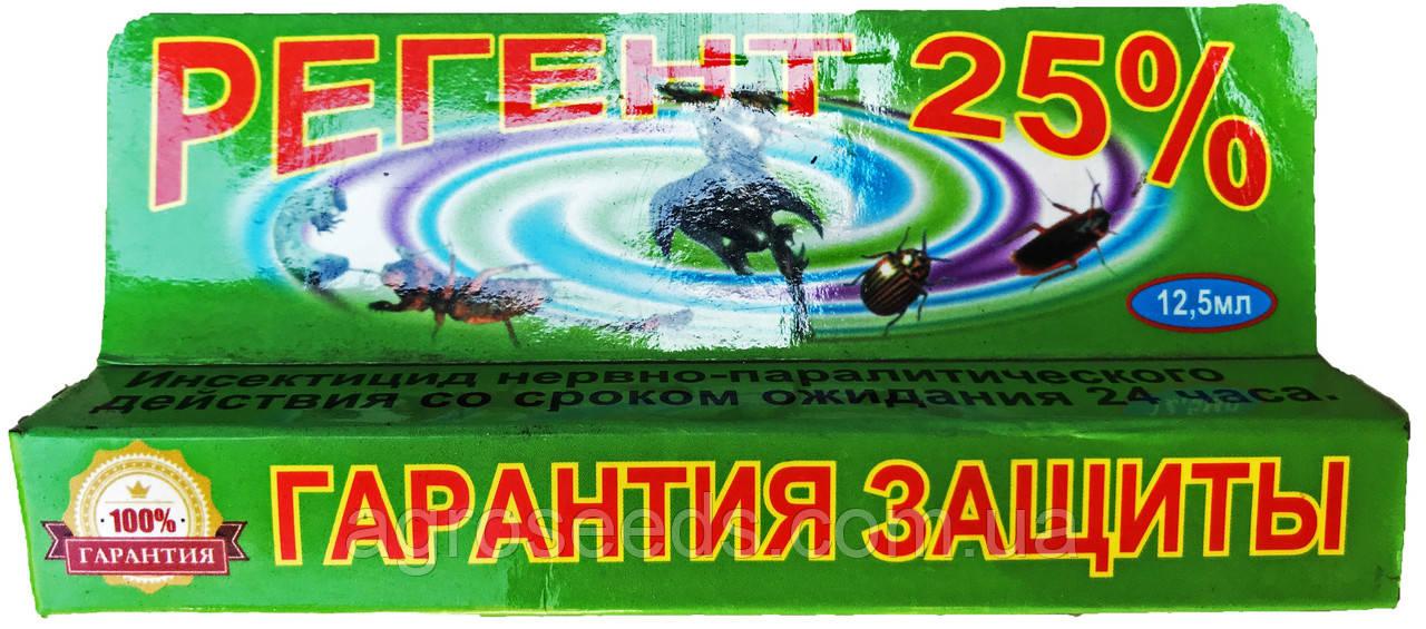 Инсектицид Регент 12,5 мл