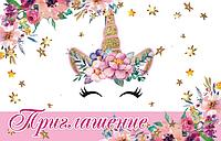 """Пригласительные на день рождения детские """"Единорог цветы"""" (20 шт.)"""