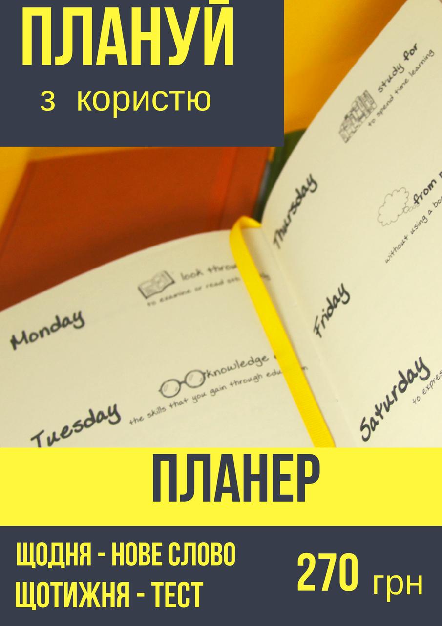 Планер - нове англійське слово щодня phrasal verbs & prepositions