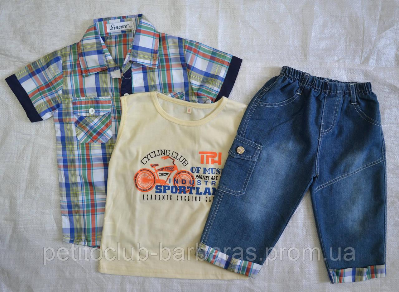 Річний комплект-3-ка для хлопчика: сорочка, футболка та шорти (Угорщина)