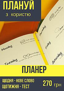 Планер - нове англійське словосполучення щодня