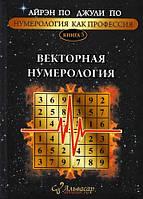 Векторная нумерология. Нумерология как профессия. 5 книга. Айрэн По. Джули По.