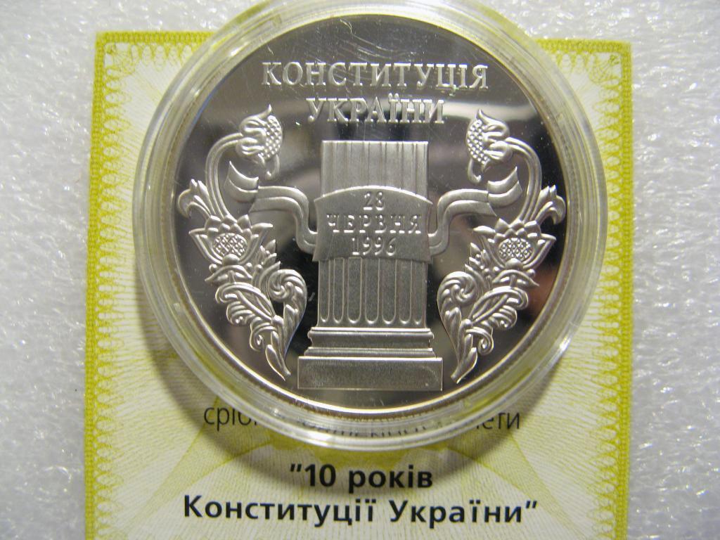 10 років Конституціїї України 2006 Ідеал