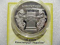 10 років Конституціїї України 2006 Ідеал, фото 1