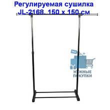Регулируемая сушилка JL-2168, 150 х 150 см