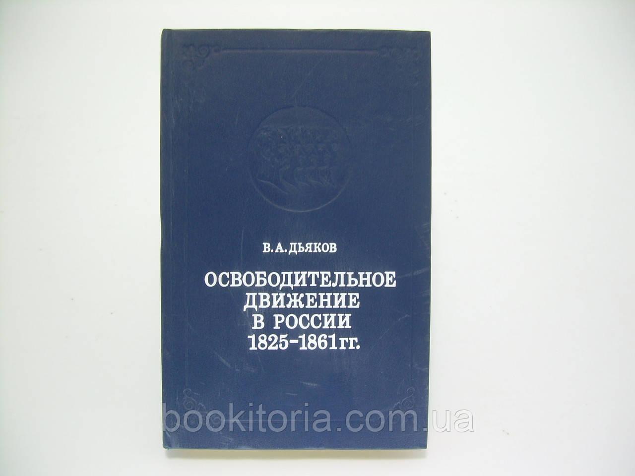Дьяков В.А. Освободительное движение в России 1825-1861гг. (б/у).