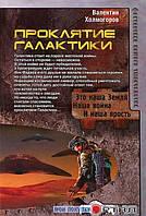 Проклятие Галактики, 978-5-17-077159-2