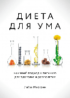 Диета для ума. Научный подход к питанию для здоровья и долголетия. Москони Лайза.