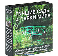 Лучшие сады и парки мира. Архитектура, дизайн и цветы. Календарь, 978-5-699-56211-4