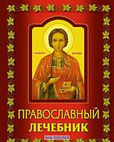 Православный лечебник, 978-5-699-58604-2