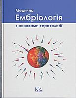 Медична ембріологія з основами тератології. Сілкіна Ю. В.