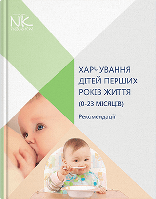 Харчування дітей перших років життя (0 23 місяців). Катілов О.В.