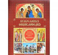 Православная энциклопедия. Полная домашняя книга верующего, 978-5-699-61459-2