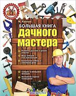 Большая книга дачного мастера, 978-5-699-61675-6