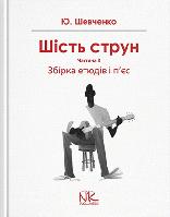Шість струн. Ч. 3. Збірка етюдов і до єс. Шевченко Ю. О.
