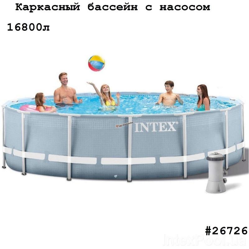 Каркасный бассейн Intex 26726 457 x 122 см с фильтром насосом 3 785 л/ч