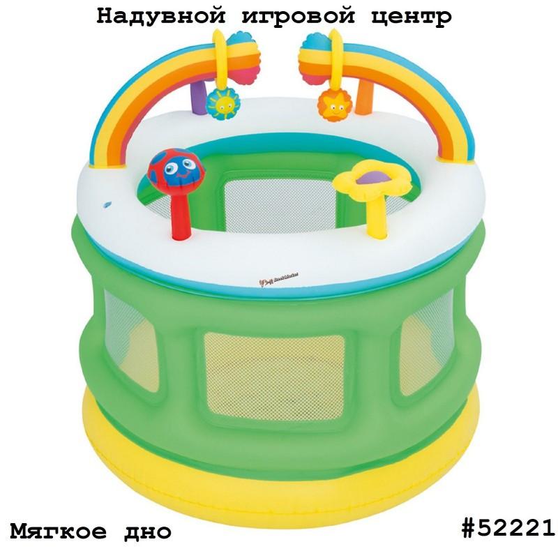 """Надувной игровой центр - манеж """"Радуга"""" Bestway 52221 109х104 см с мягким дном"""