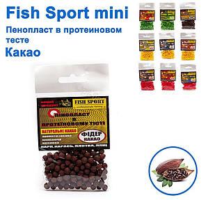 Пенопласт в протеиновом тесте Fish Sport Фидер Какао