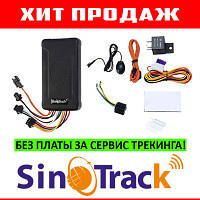 Лучшая цена! GPS трекер Sinotrack ST-906 с аккумулятором, кнопкой SOS и возможностью глушения автомобиля