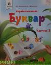 Українська мова Буквар частина перша Вашуленко М.С, Вашуленко О.В.