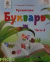 Букварь Русский язык часть вторая Вашуленко Н.С, Лапшина И.Н.