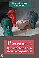 Ритуалы и духовность в психотерапии. М. Брентрап, Г. Купитц