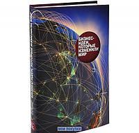 Бизнес-идеи, которые изменили мир, 978-5-91657-658-0
