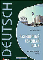 Разговорный немецкий язык. Интенсивный курс, 978-5-9925-0818-5