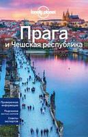 Прага и Чешская республика. Путеводитель Lonely Planet +отдельная карта