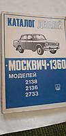 Каталог деталей автомобиля Москвич-1360 моделей 2138