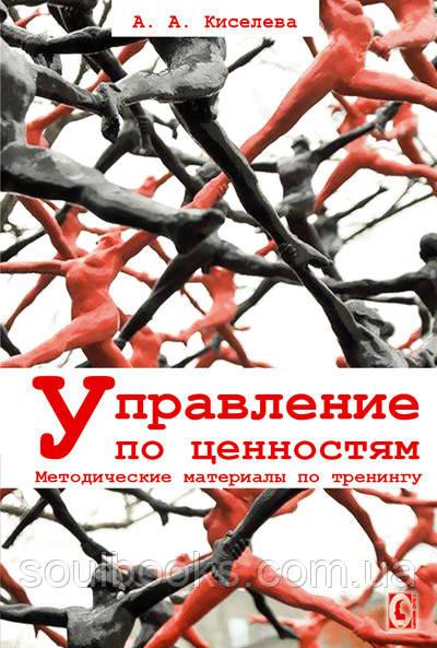 Управление по ценностям. Методические материалы по тренингу. Киселева А.