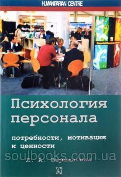Психология персонала: потребности, мотивация и ценности. Л.А.Верещагина