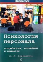 Психология персонала: потребности, мотивация и ценности. Л.А.Верещагина, фото 1