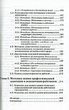Психология персонала: потребности, мотивация и ценности. Л.А.Верещагина, фото 3