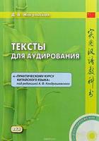 Тексты для аудирования к Практическому курсу китайского языка (+ CD) Восточная книга