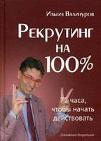 Рекрутинг на 100%. Валинуров И. Омега-Л