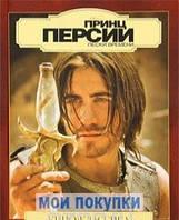 Принц Персии. Пески Времени, 978-5-9539-4785-5