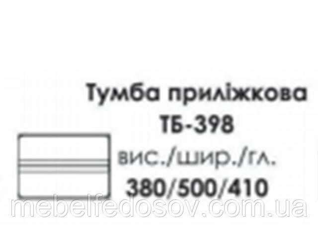 тумба прикроватная ТБ-398 магнолия БМФ