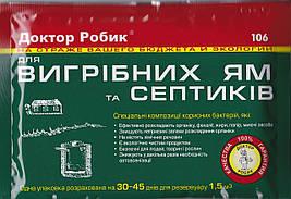 Доктор Робик 106 - 1,5 куба.средство для выгребных, компостные ям и септиков, очистители, универсал.