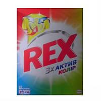 Стиральный порошок Rex автомат Цвет (400 грамм)
