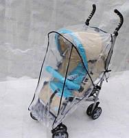 Дождевик для прогулочной коляски Универсальный на завязках или для тросточки