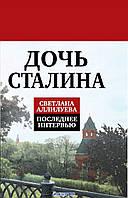 Дочь Сталина. Последнее интервью, 978-5-4438-0346-3