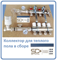 Коллектор для теплого пола на 3 контура в сборе SD PLUS professional engineering