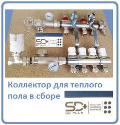 Коллектор для теплого пола на 4 контура в сборе SD PLUS professional engineering