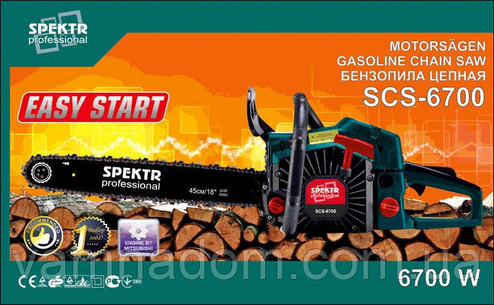 Бензопила Spektr SCS-6700 (2 шины+2 цепи)