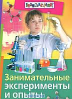 Занимательные эксперименты и опыты