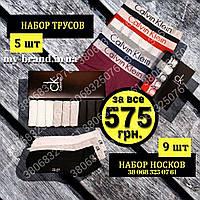 Набор мужских трусов Calvin Klein 5 шт + набор носков Tommy Hilfiger 9 пар. хлопок