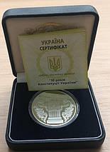 10 років Конституції України Срібна монета 10 гривень срібло 31,1 грам, фото 3